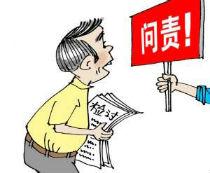 新规7月1日实施 查出问题家电生产者担责