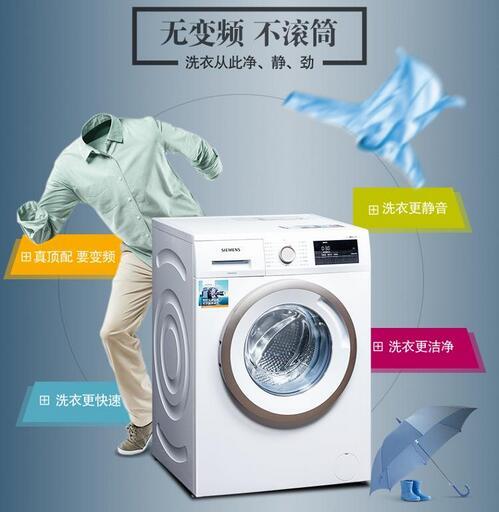 洗衣就要净静劲 西门子滚筒洗衣机促销