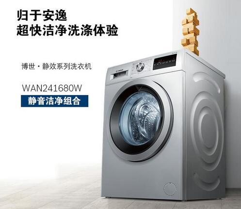 降噪减振超快洗 博世滚筒洗衣机预约抢购