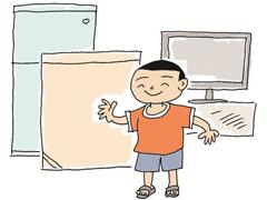 家电安全使用指南 夏季冰箱就该这么用
