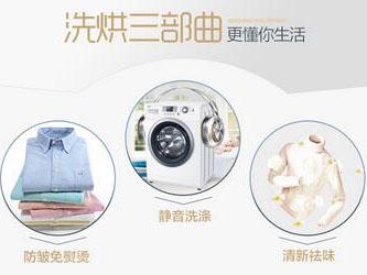 洗烘三部曲 海尔洗烘一体滚筒洗衣机热卖