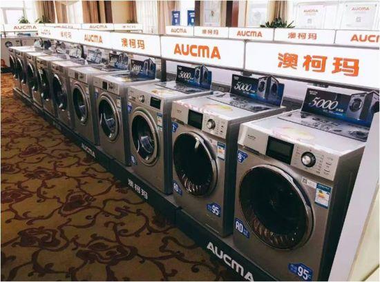 澳柯玛洗衣机新品发布