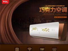 买就赠京豆 TCL1.5P智能变频空调京东特价