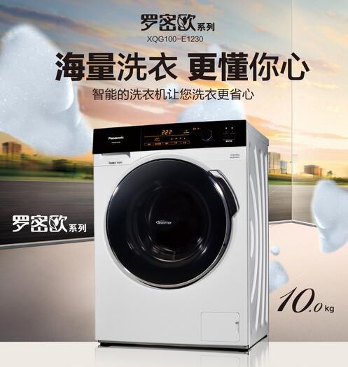 高效电机节能导航 松下洗衣机疯狂购