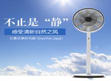 惊恐:4999买台电扇?巴慕达果岭风扇评测