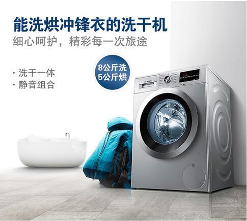 洗干一体静音组合 博世滚筒洗衣机热卖