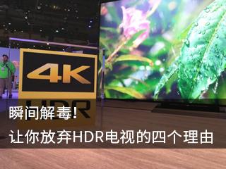 瞬间解毒!让你放弃HDR电视的四个理由
