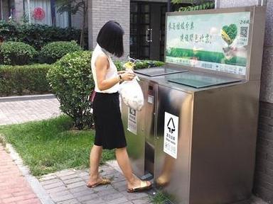 垃圾箱玩智能化!扫码分类投放垃圾得礼品