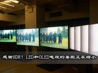 感谢HDR!LED和OLED电视的差距正在缩小