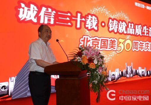 中国家用电器协会副秘书长陈刚
