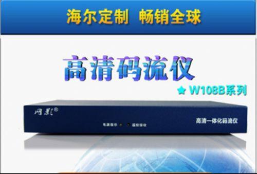此次招标,除网影最新技术的4K HDR码流仪外,网影高清码流仪W108B也毫无悬念的再次中标。此款产品从2014、2015、2016连续三年中标成为海尔全球各卖场终端的指定演示设备,同时这款产品也是长虹、美乐、统帅等多家知名品牌电视机的中标产品,不仅应用到国内各地的电视机卖场,更是远销到印度、南非、埃及、菲律宾、越南、马来西亚等全球各地,堪称单品销量最大的8路高清码流仪。