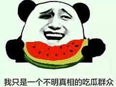 想当个吃瓜群众?但你真的会吃瓜吗?
