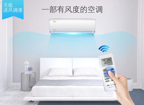 全直流更省电 买美的智能空调享优惠补贴