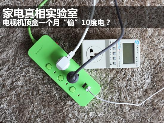 家电真相实验室:机顶盒一月偷10度电