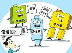 """[江蘇]五成凈水機凈水不成反""""污""""水"""