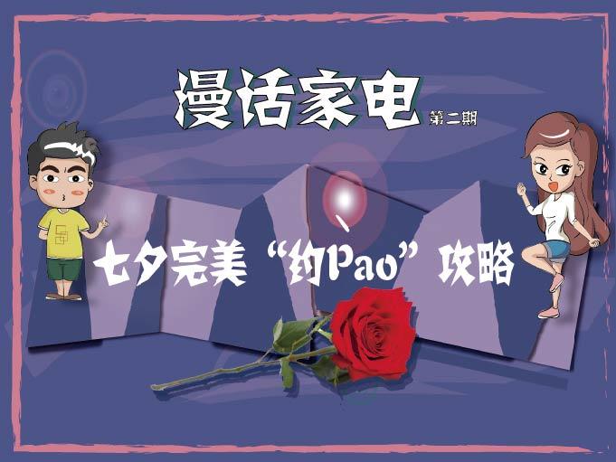 《漫话家电》第二期:七夕完美约pao攻略