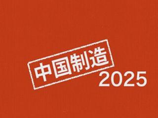 清华大学:2016中国智能制造十大变革趋势