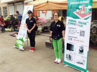 完善家电回收市场 线下服务站全面招募