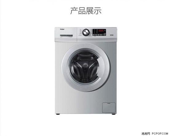 海尔8公斤滚筒洗衣机1899元