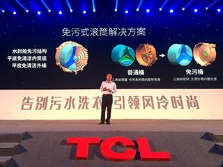 污水洗衣终结者 TCL免污滚筒利发国际利发国际手机客户端版震撼上市