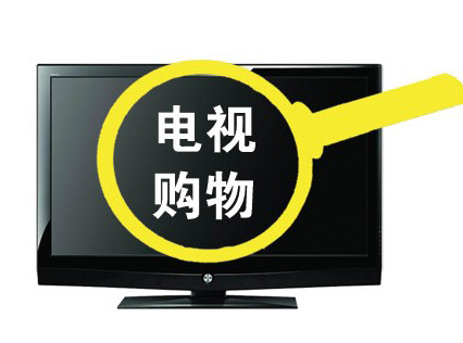 中国电视购物联盟发布首部行业标准