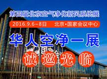 第四届北京空气净化新风系统展即将开幕