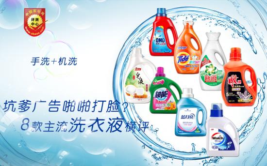 坑爹广告啪啪打脸?8款主流洗衣液横评