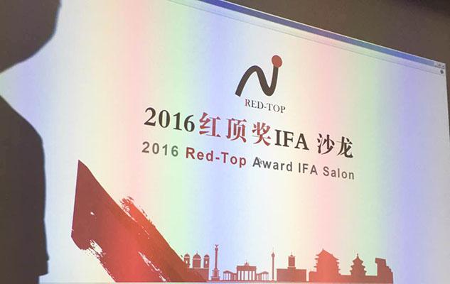 2016紅頂獎IFA沙龍及獲獎作品攝影展成功召開