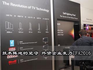 技术阵地的坚守 外资企业发力IFA2016