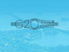从杭州看世界  盘点G20国家知名洗衣机