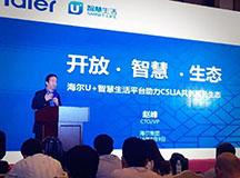 海尔U+牵头为中国智慧生活定标准