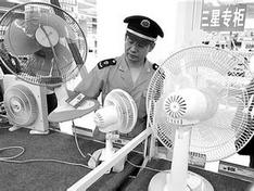 [深圳]一批家用電器質量抽檢結果不合格