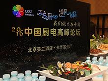 2016中国厨电行业高峰论坛