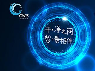 2016中国洗衣机(干衣机)行业高峰论坛