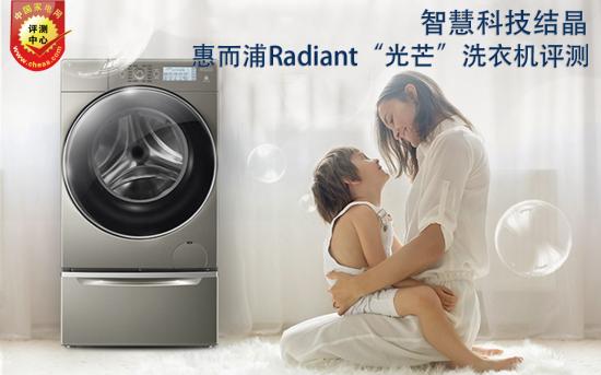 智慧科技结晶 惠而浦光芒滚筒洗衣机评测