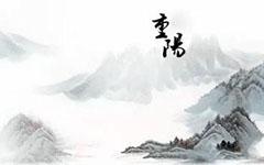九月九浓浓敬老情 重阳时节习俗有讲究
