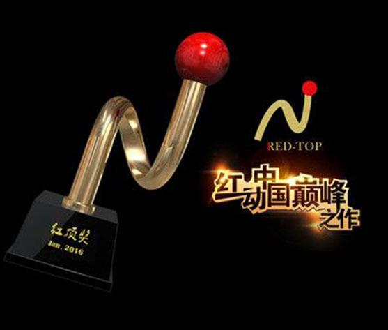 第八届中国高端家电红顶奖申报正式启动