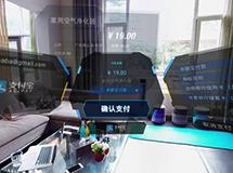 支付宝计划年内推出VR支付 点头即可购物