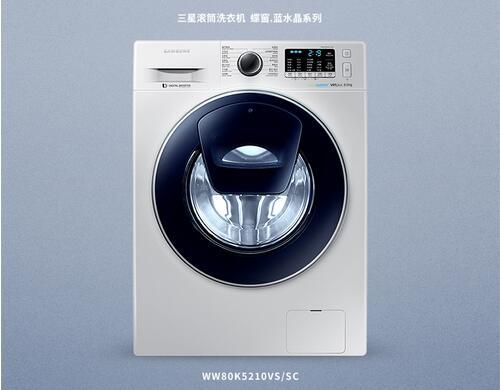 随洗随添更轻松 三星滚筒洗衣机热卖