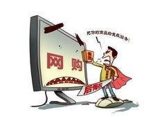 [浙江]網購家電消費依然成為投訴熱點