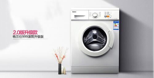 爆款低价不容错过 格兰仕滚筒洗衣机抢购