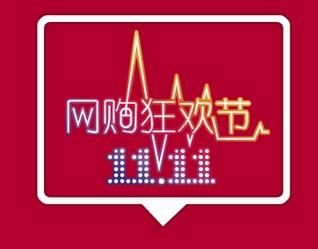 """双11三大电商为消费者""""种草""""各出奇招"""