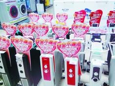 [天津]气温骤降 取暖小家电迎热卖季