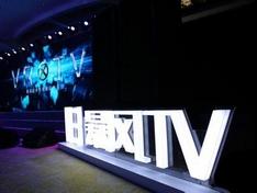 暴风TV短期难盈利 面板涨价拖累公司业绩