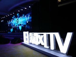 面板涨价拖累业绩 暴风TV短期现盈利难题