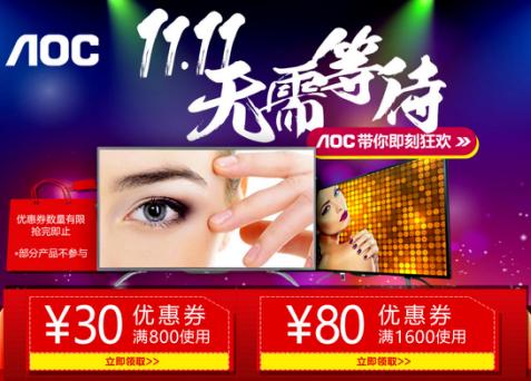购物狂欢何必等?AOC TV购物狂欢疯狂开启!