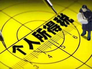 个税改革风波 家电高管个税或呈增高趋势