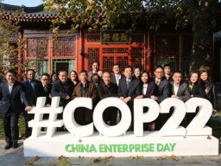 2016联合国气候大会在京召开新闻发布会
