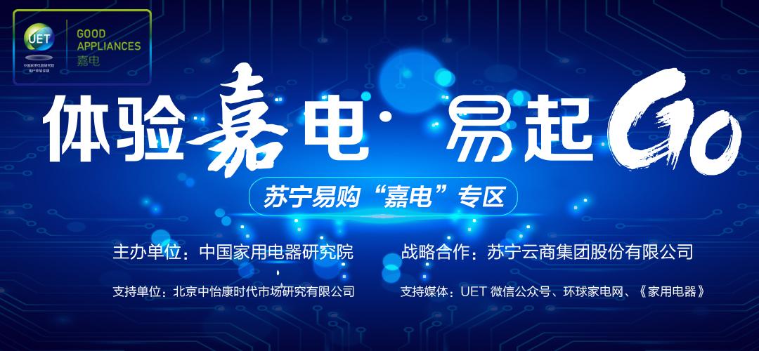 """2016年中国首批""""嘉电""""评测结果即将公布"""