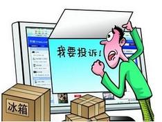 中消協:三季度家用電器類商品投訴最多